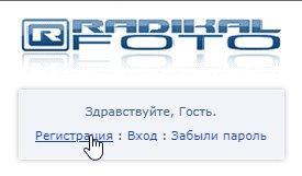 Регистрация на Радикал ру