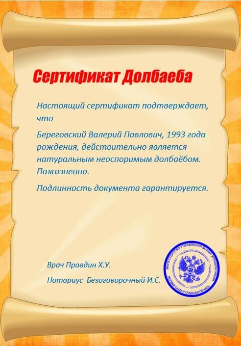 сертификат долбаёба