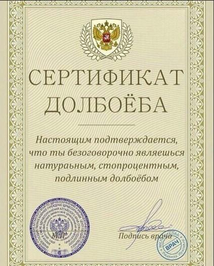 Сертификат долбоёба