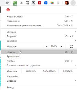 Меню -> печать в Google Chrome