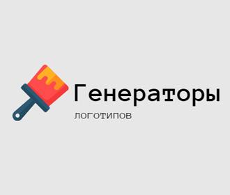 Генераторы логотипов онлайн