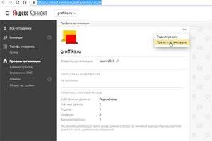 открепить домен от яндекса pdd yandex