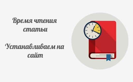 Примерное время чтения