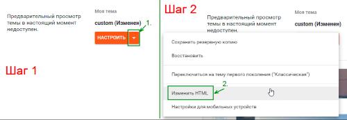 html редактор темы